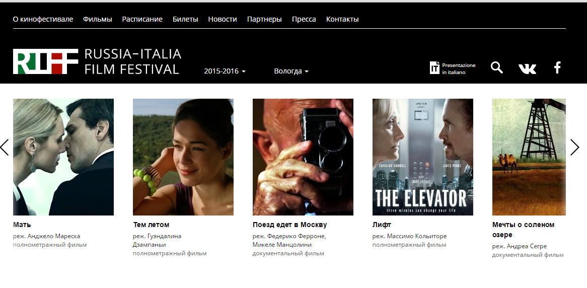 Вологду ждет неделя итальянского кино
