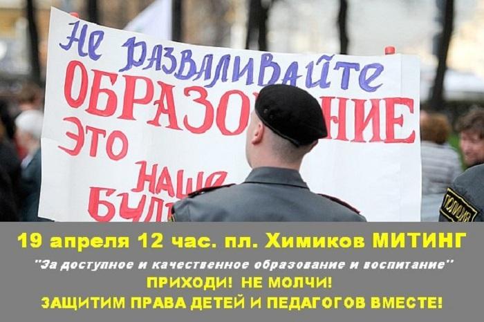 В Череповце пройдет митинг учителей и воспитателей