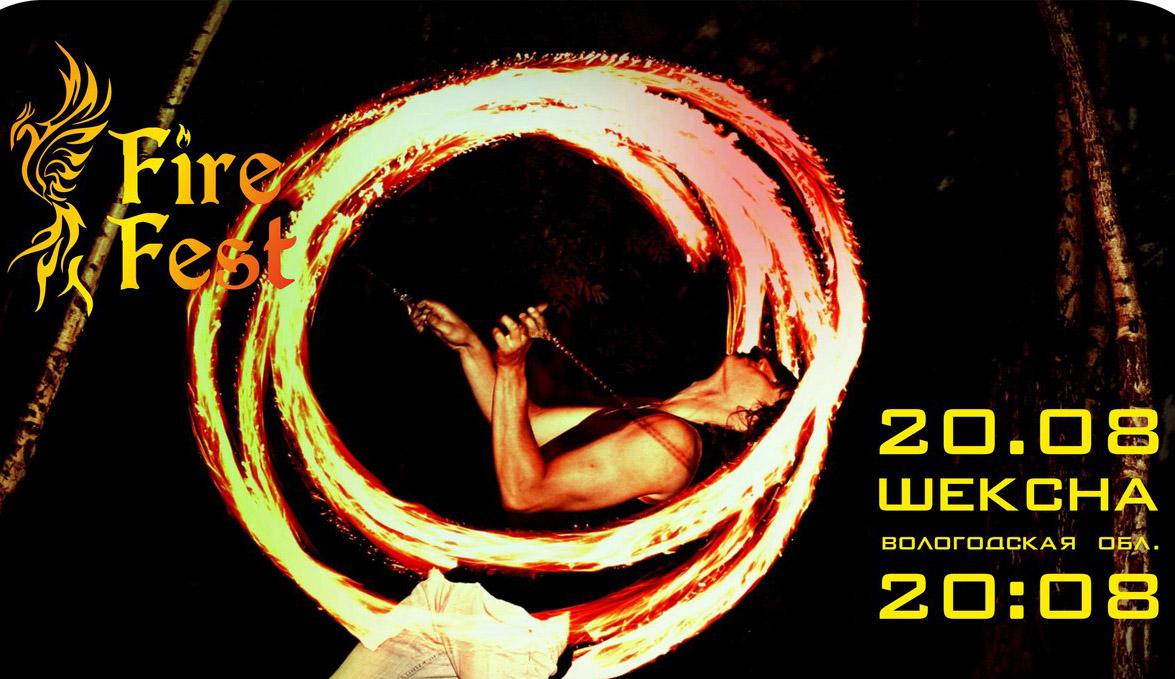 На огненное шоу в Шекснинском районе соберутся лучшие фаерщики России