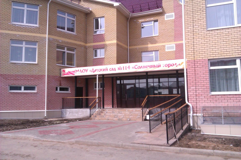 В Вологде официально открыли детсад на улице Преминина