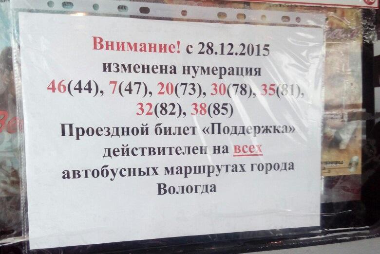 Проездные «Поддержка» и «Забота» будут действовать во всех автобусах Вологды