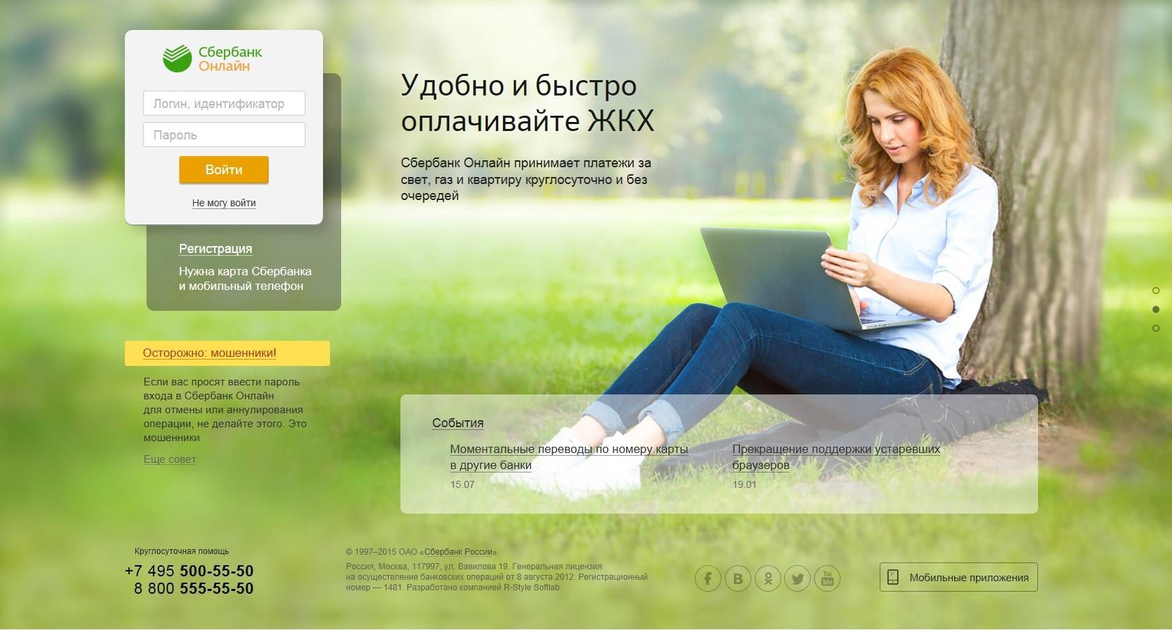 Количество активных пользователей Сбербанк Онлайн в Вологодской области достигло 200 тысяч человек