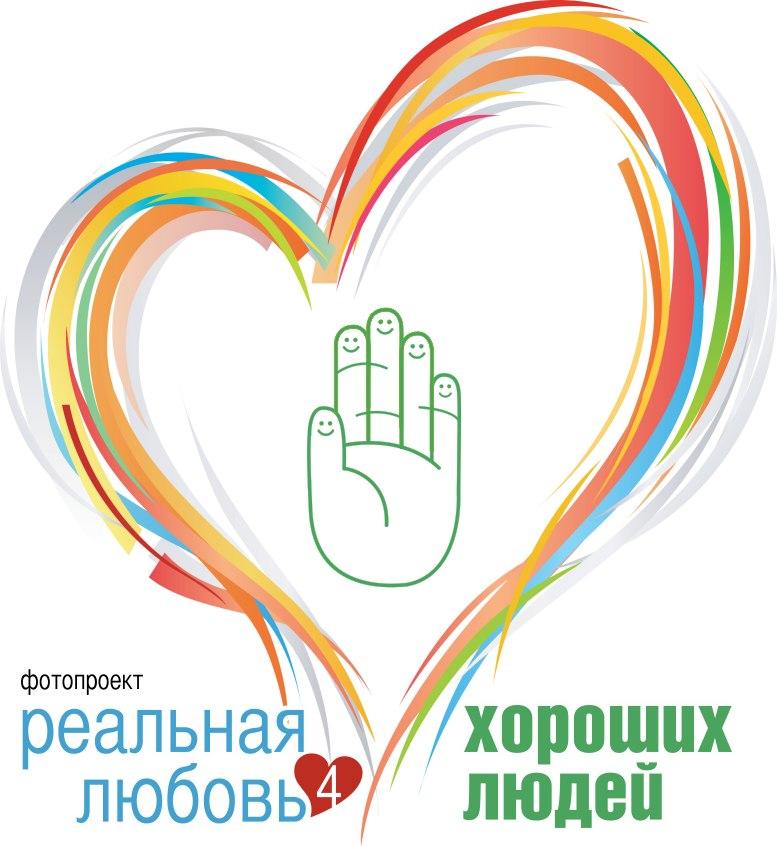 Реальная любовь хороших людей
