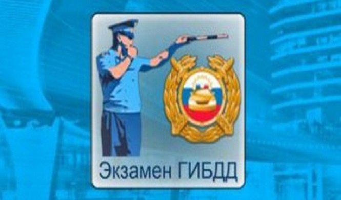 В Вологде на коррупционера из экзаменационного отдела ГИБДД завели 4 уголовных дела