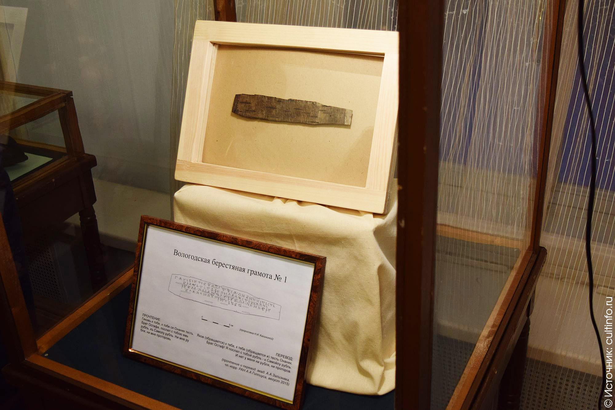 Выставка, на которой можно увидеть первую вологодскую берестяную грамоту, проработает в Вологде еще неделю