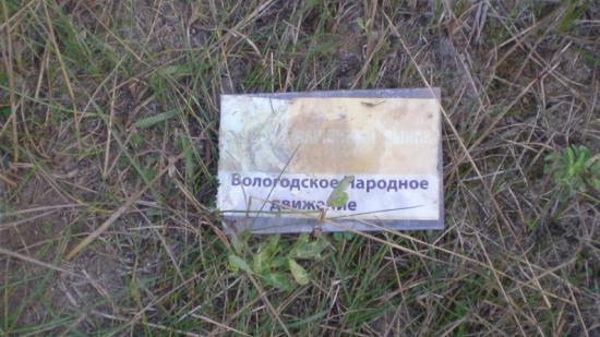 Карточка Вологодского Народного движения, созданного Михаилом Суровым. Наверное, была в его машине. Дождем уже размыло...