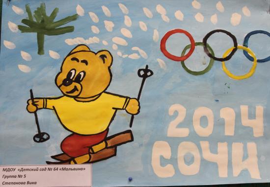 Олимпийский День знаний