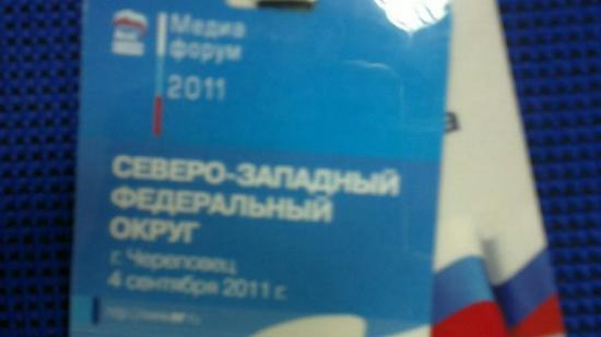 На Медиафорум в Череповце были приглашены директора и главные редакторы ведущих вологодских СМИ