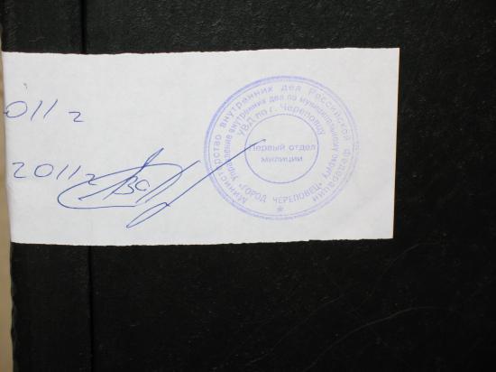А вот фото печати с подписью.