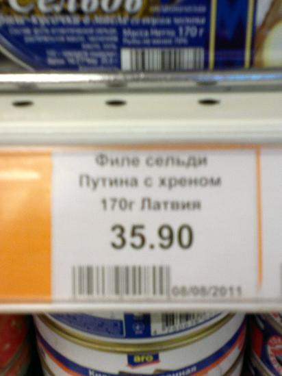 Филе  сельди Путина с хреном