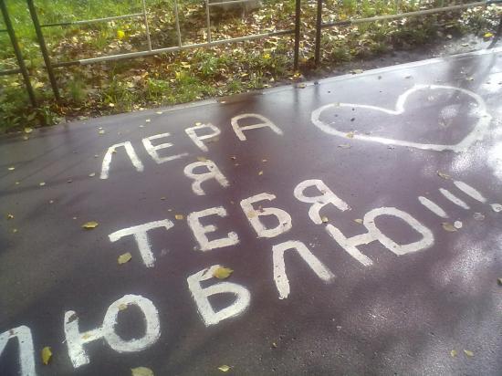 """Такая надпись на асфальте не смывается дождем. Хорошо бы так было и с чувствами: """"Они прожили долго и счастливо!"""""""