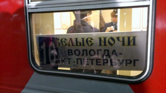 Легендарный вологодский поезд
