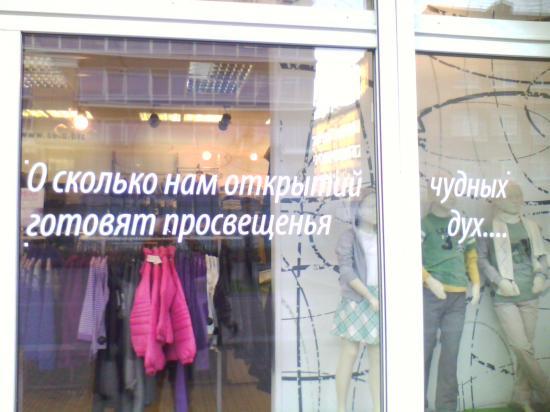 Пушкин по-вологодски....