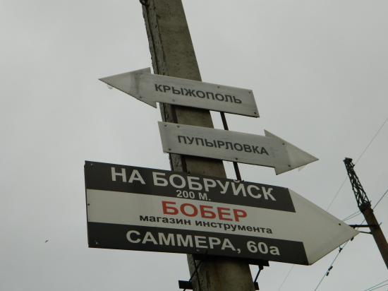 Налево пойдёшь - в Крыжополь попадёшь, а если направо - в Пупырловку или Бобруйск.