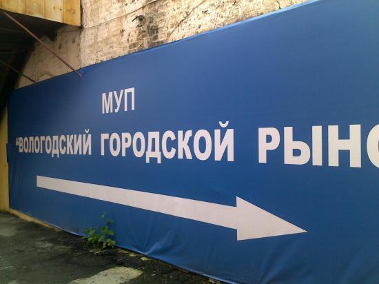 И вот такой призывающий плакат в проломе со стороны улицы Мира