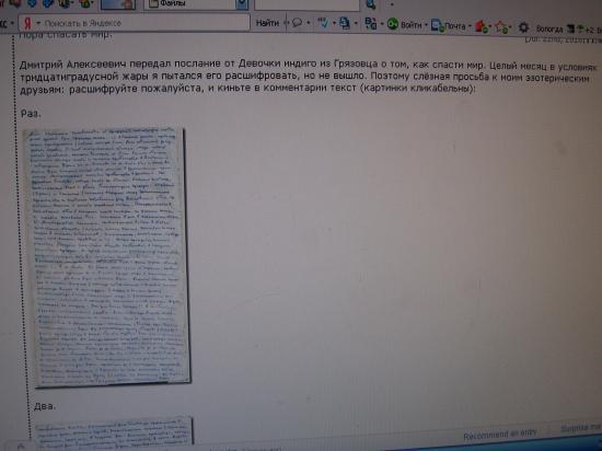 информация из компьютера Евгения