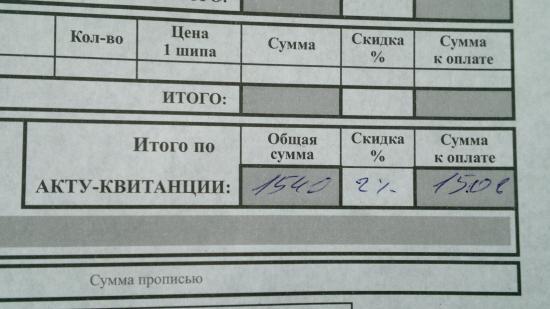 Все удовольствие с учетом старой резины мне обошлось в 1,5 тысячи рублей