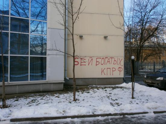 надпись на стене ВГТРК. таких - еще сотни по всему городу...