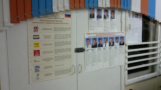 Стенд с информацией о партиях и кандидатах