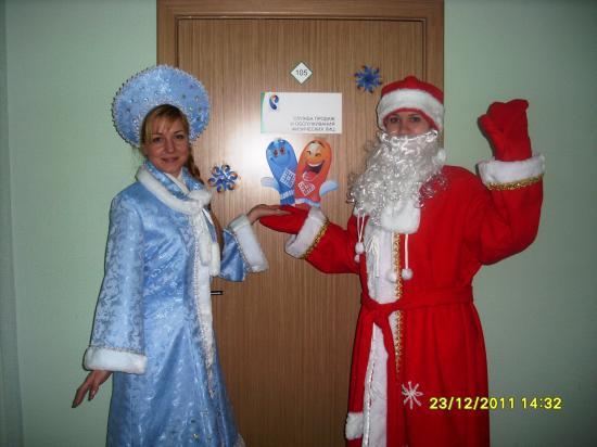 А тут и Дед Мороз со Снегурочкой пожаловали