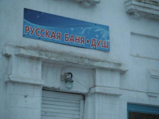 вот она - русская баня