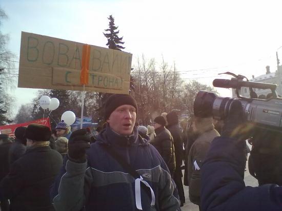 Вологда - за честные выборы
