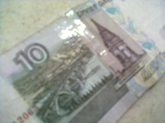 Вот денежка. Фас...