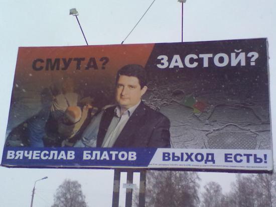 Вячеслав Блатов уклеил собой весь Ярик. В разных видах и одеждах. Тут еще не представлен  билборд, где претендент на мэра запечатлен в свитере со скандинавским рисунком. Но вот вам просто шедевр пи-ар мысли.