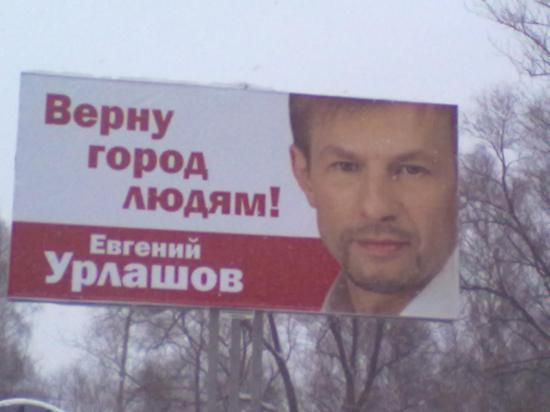 Тему мускулинности развивала и команда кандидата Уршалова. Судя по изображению, кандидат тоже не бреется, но (!) уже не просто так, а с целью вернуть город людям.