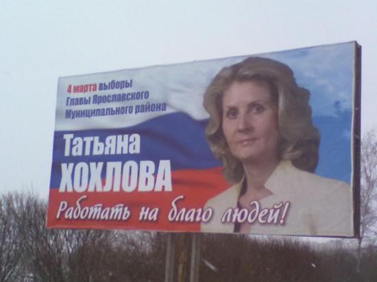 Переходим к выборам главы ярославского района. Вот тут сразу видно, что государственная жена из партии приписавшего большинство. Вот сразу как-то видно. По всему! Без коментов.)))