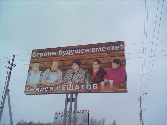 И, на сладкое, самый креативный кандидат. Кстати, действоваший глава, Андрей Решатов. Тут креаторы, етижи-пасатижи, отрабатывают тему своего парня. Вот он, среди простого народа. Такой, как они, только лучше. Кстати, на плакатах с женщинами я еще смогла е