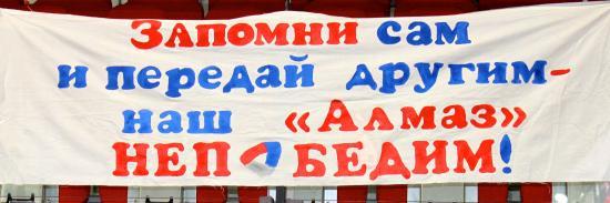 Лозунг Череповецкой команды.
