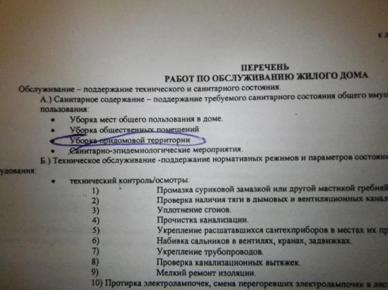 #6 приложение к договору, пункт А