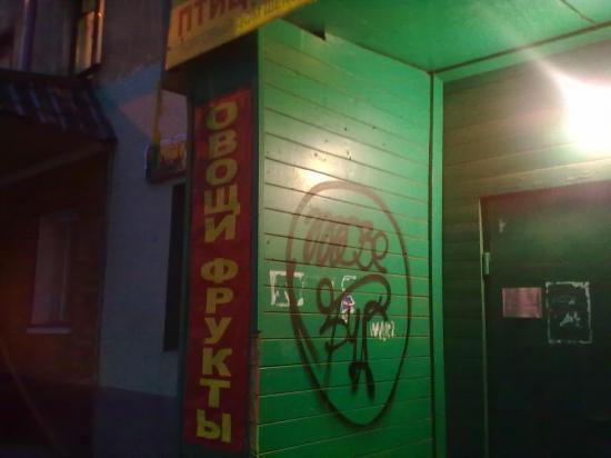 Это портал в магазин, торгующей курятиной.