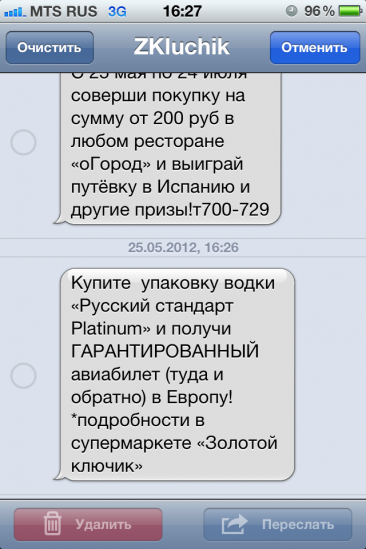 Милые СМС рассылки от Золотого Ключика