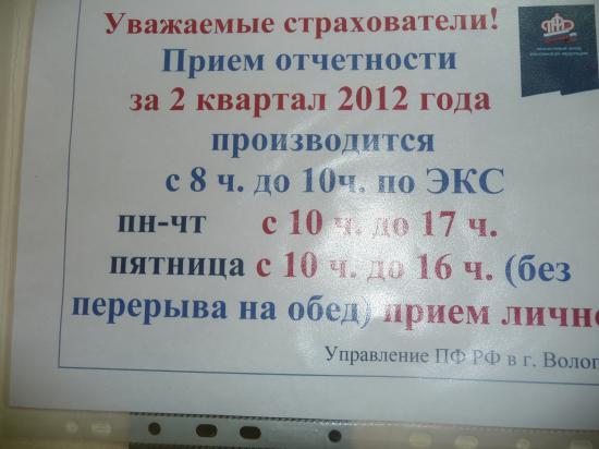 Не верьте объявлениям в пенсионном фонде г.Вологды!
