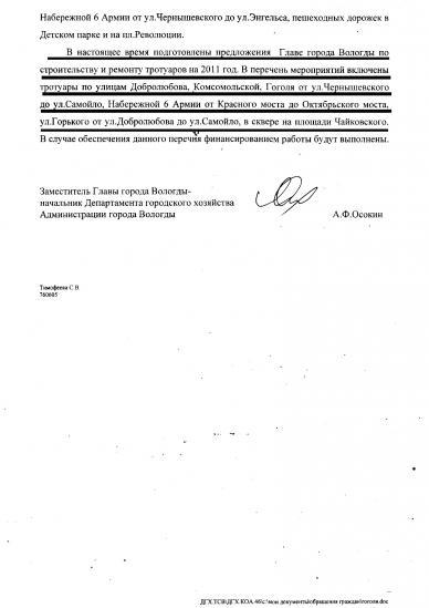 Ответ от 15.11.2010 господина Осокина А.Ф. о том, что тротуары Заречья будут отремонтированны в 2011 г. в случае обеспечения финансированием (2 часть)