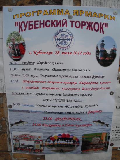 программа праздника
