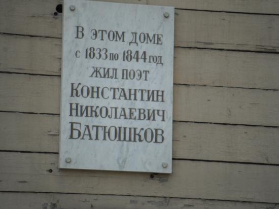 Батюшков был бы рад цветочкам около его дома