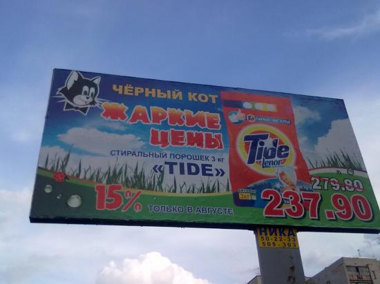 Вспомнить школьную программу по русскому языку пришлось Алексею, когда он увидел этот рекламный баннер