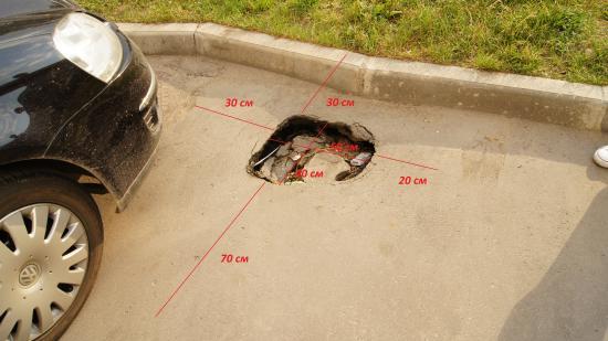 Под асфальтом яма длиной 70 см. и глубиной примерно 50 см.