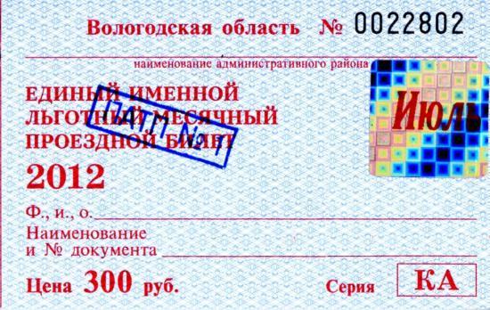Вид единого льготного проездного в г. Вологда