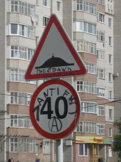 Вандализм в Череповце. И снова улица Городецкая