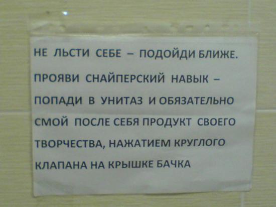 11.09.2012г.В мужском туалете УФСГРКиК по Вол.обл.