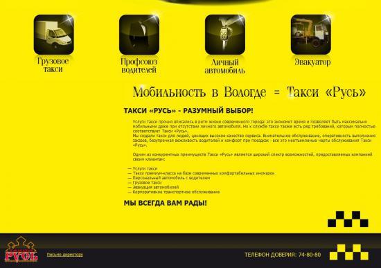 Скриншот с сайта http://taxi-rus.ru/vologda/index.html