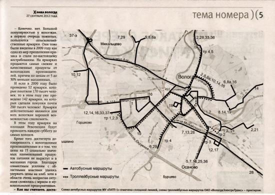 Схема поддерживаемых Льготн.маршрутов,опубликованная в газете