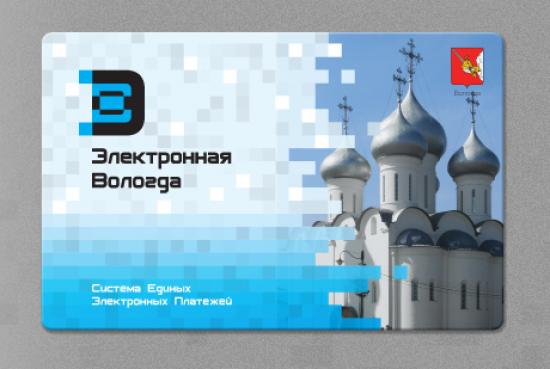 Автоматизированная система оплаты проезда «Электронная Вологда» от ПАТП №1. Образец дизайна,где однозначно угадывается принадлежность к областной столице.