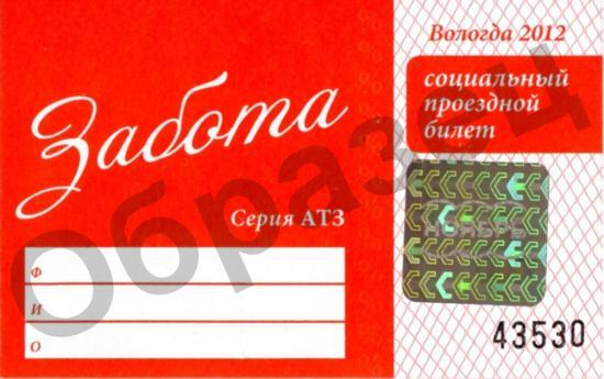 Новый Социальный проездной билет «Забота» (85х55мм)- Обновлённый, на ноябрь.