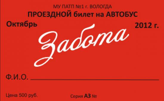 Старый Проездной билет «Забота» (100х60мм) - Первый (пробный) образец на октябрь...