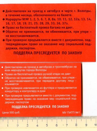 Проездной «Забота» Старый и Новый формат.